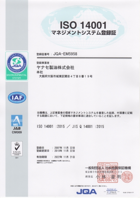ISO14001 環境マネジメントシステム
